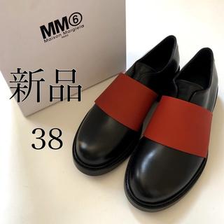 マルタンマルジェラ(Maison Martin Margiela)の新 品/38 MM6 メゾン マルジェラ バイカラー ラバーバンドシューズ(ローファー/革靴)
