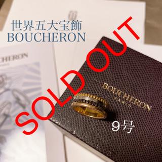 ブシュロン(BOUCHERON)の※破格値※【💍BOUCHERONキャトルスモール T49】9号 定価45 (リング(指輪))