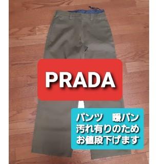 プラダ(PRADA)のPRADA パンツ 暖パン(ワークパンツ/カーゴパンツ)
