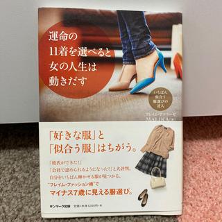 サンマーク出版 - 運命の11着を選べると女の人生は動き出す