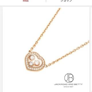 ショパール(Chopard)のショパール ハッピーダイヤモンド ローズゴールド ネックレス 未使用 ダイヤ3P(ネックレス)