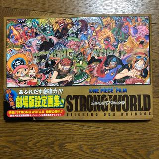 シュウエイシャ(集英社)のONE PIECE  STRONG WORLDの劇場版設定画集(イラスト集/原画集)