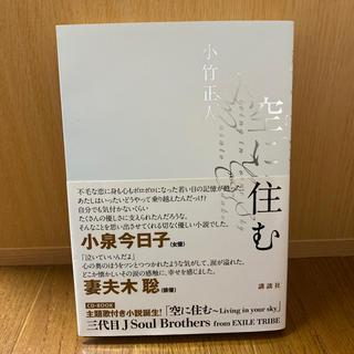 サンダイメジェイソウルブラザーズ(三代目 J Soul Brothers)の空に住む (NAOTO直筆サイン入り)(文学/小説)
