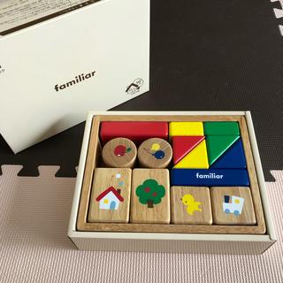ファミリア(familiar)のファミリア ファーストブロック 積木(知育玩具)