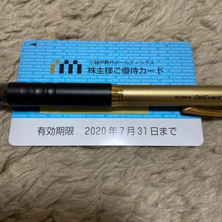 ミツコシ(三越)の三越伊勢丹 株主優待カード(その他)