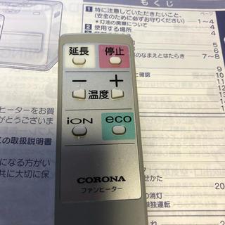 コロナ(コロナ)のコロナ fh-hix468by パーツ(ファンヒーター)