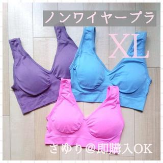 【ピンク・ブルー・パープルXL】ノンワイヤー ブラ お得な3枚セット(ブラ)