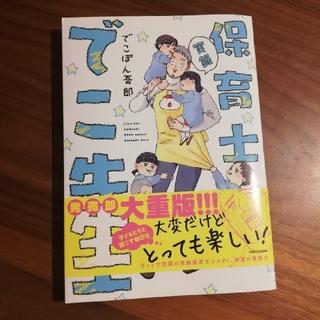 カドカワショテン(角川書店)の保育士でこ先生(4コマ漫画)
