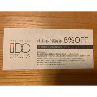 オオツカカグ(大塚家具)の大塚家具 株主優待券 8%OFF(ショッピング)