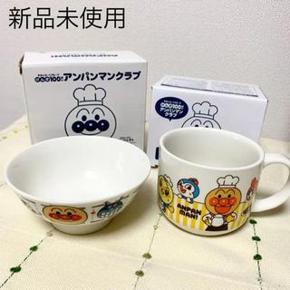 アンパンマン(アンパンマン)のアンパンマン マグカップ&お茶碗 2点 新品未使用(マグカップ)