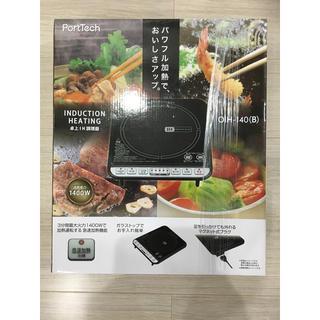 ヤマゼン(山善)のPortTech 卓上IH調理器 OIH-140(B) (IHレンジ)