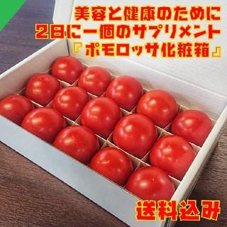 ☆★極上!高糖度フルーツトマト『ポモロッサ化粧箱(小)』産地直送☆★(野菜)