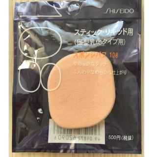 シセイドウ(SHISEIDO (資生堂))の資生堂 スポンジパフ スティック/リキッド用・角 108(1コ入)(パフ・スポンジ)