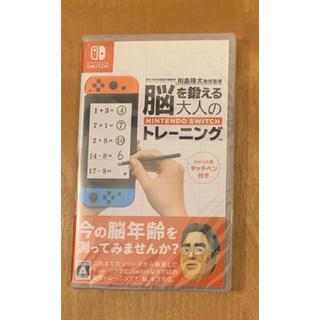 【ツバメタロウ様専用】(新品) 脳トレ スイッチ用ソフト (携帯用ゲームソフト)