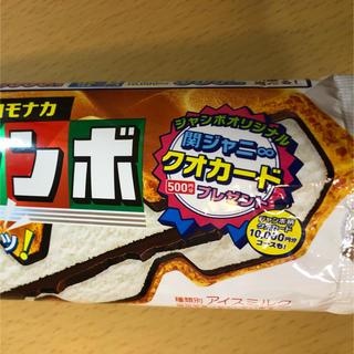 応募券1枚【同梱で100円】(その他)