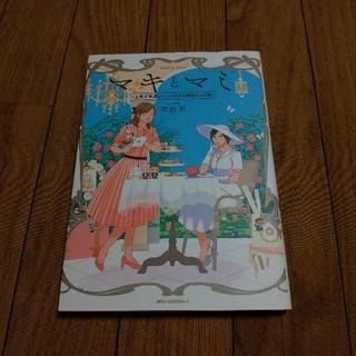 カドカワショテン(角川書店)のマキとマミ 上司が衰退ジャンルのオタ仲間だった話(女性漫画)