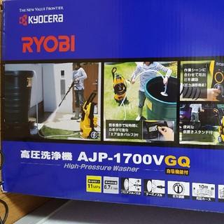 リョービ(RYOBI)のRYOBI 高圧洗浄機 新品未開封(洗車・リペア用品)