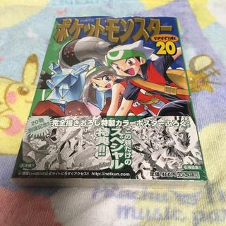 ポケモン(ポケモン)のポケットモンスター Special 20巻(少年漫画)