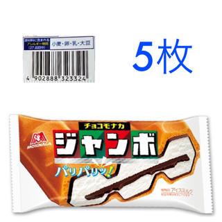 モリナガセイカ(森永製菓)の森永ジャンボ バーコード 5枚(その他)