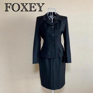 フォクシー(FOXEY)の☆高級☆ FOXEY フォクシー スーツ セットアップ フォーマル カシミヤ(スーツ)