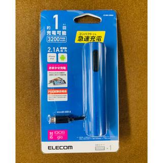エレコム(ELECOM)の携帯充電器(バッテリー/充電器)