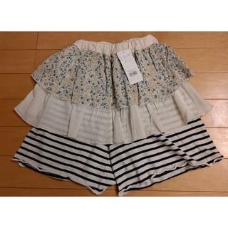 ビケット(Biquette)の【未使用品】キムラタン ビケット スカート キュロット 130cm(スカート)