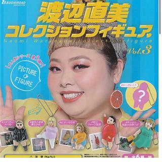 渡辺直美コレクションフィギュア ガチャガチャ(お笑い芸人)