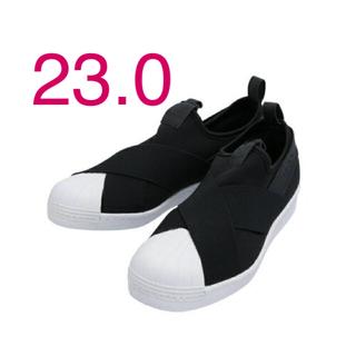アディダス(adidas)の【新品】adidas スーパースタースリッポン 23.0 ブラック アディダス(スリッポン/モカシン)