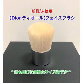 クリスチャンディオール(Christian Dior)の〈新品/未使用〉Diorディオール フェイスブラシ(ブラシ・チップ)