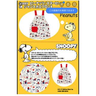 ピーナッツ(PEANUTS)のスヌーピー  ジャンスカエプロンW (収納/キッチン雑貨)