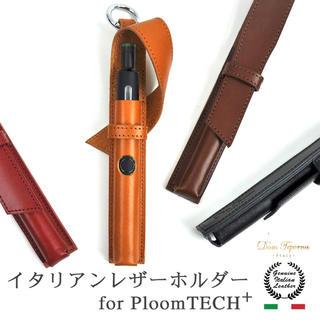 プルームテック(PloomTECH)のプルームテックプラス 本革 ストラップホルダー ケース 4色(タバコグッズ)