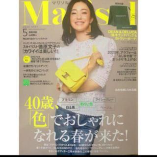 シュウエイシャ(集英社)の未読‼️ Marisol (マリソル) 2020年 05月号 雑誌のみ(ファッション)