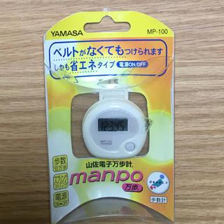 ヤマサ(YAMASA)の【お値下げしました】山佐 万歩計 万歩 振り子式 腰装着タイプ  MP-100(ウォーキング)
