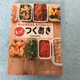 コウブンシャ(光文社)の「もっとつくおき もっとかんたん、もっとおいしい」(料理/グルメ)