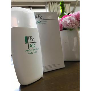 ロートセイヤク(ロート製薬)のリー様専用 ロート製薬 3本セットDRX AD パーフェクトバリア ボディミルク(ボディローション/ミルク)