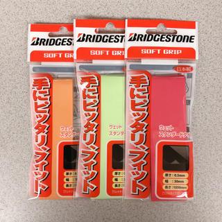 ブリヂストン(BRIDGESTONE)のグリップテープ 3本(テニス)