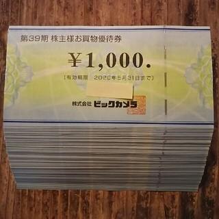 100000円分 ビックカメラ 株主優待(ショッピング)