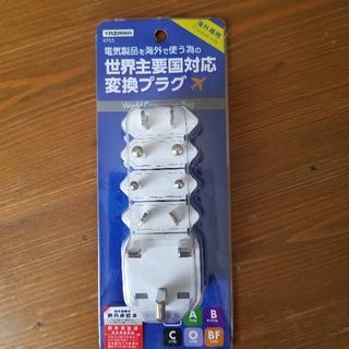 ヤザワコーポレーション(Yazawa)の変換プラグ(変圧器/アダプター)