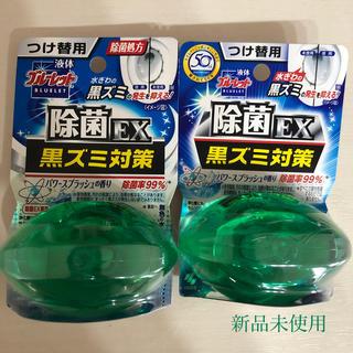 コバヤシセイヤク(小林製薬)のブルーレット 除菌EX 黒ズミ対策 2個セット パワースプラッシュの香り(その他)