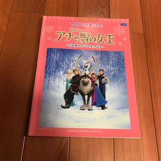 ディズニー(Disney)のアナと雪の女王 ピアノ 楽譜 初級(楽譜)