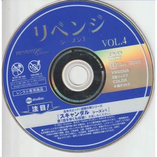 リベンジ シーズン3 VOL.4 [DVD-ディスクのみ](TVドラマ)