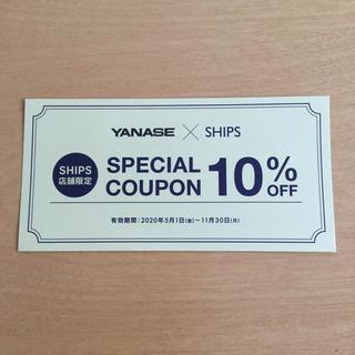 シップス(SHIPS)のSHIPS シップス 10%オフ クーポン(ショッピング)