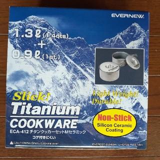 エバニュー(EVERNEW)の新品    チタンクッカーセットMセラミックECA412 EVERNEW(調理器具)