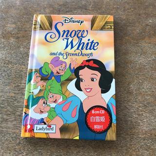 ディズニー(Disney)の白雪姫 英語絵本(語学/参考書)