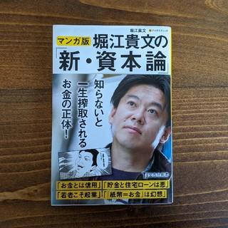 【美品】堀江貴文の「新・資本論」(ビジネス/経済)