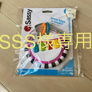 サッシー(Sassy)のSSS様専用 新品未開封 sassyピアノラトル(がらがら/ラトル)
