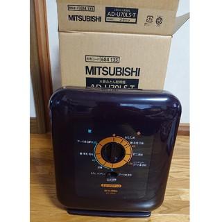 ミツビシデンキ(三菱電機)の三菱電機  布団乾燥機  AD-U70LS-T(衣類乾燥機)