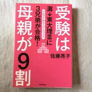 アサヒシンブンシュッパン(朝日新聞出版)の受験は母親が9割 灘→東大理3に3兄弟が合格!(住まい/暮らし/子育て)