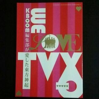 KBOOM が愛した東方神起(アート/エンタメ)