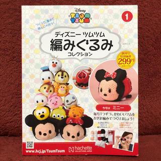 ディズニー(Disney)の【新品】ディズニーツムツム ♡ 編みぐるみコレクション(あみぐるみ)